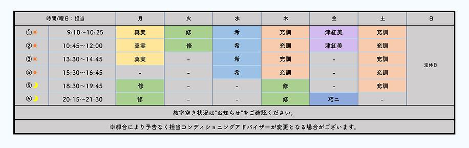 生駒営業枠.png