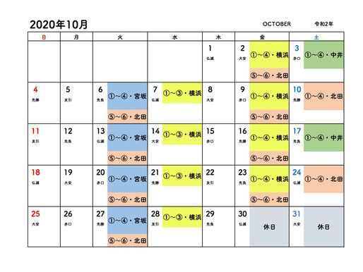 BB教室王寺駅前店:10月営業日