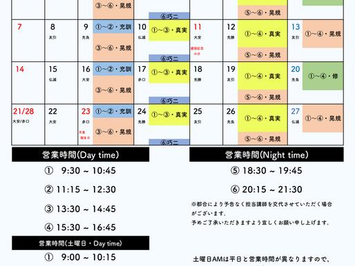 BB教室王寺駅前店:2月営業日