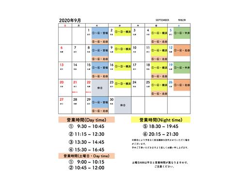 BB教室王寺駅前店:9月営業日について(再更新)