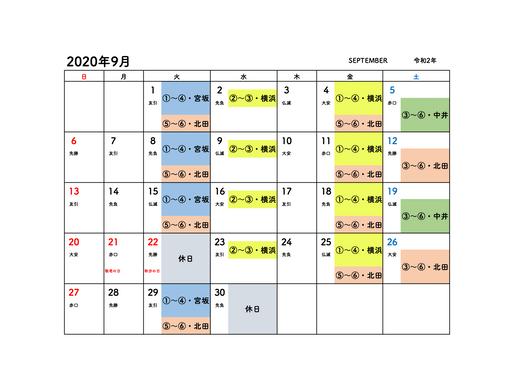 BB教室王寺駅前店:9月営業日