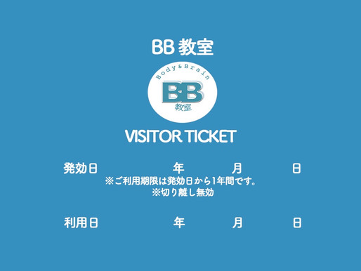 BB教室:ビジターチケットについて