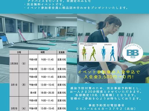 BB教室王寺駅前店:無料測定会&運動体験会