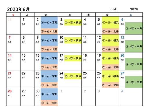 BB教室王寺駅前店:6月営業日