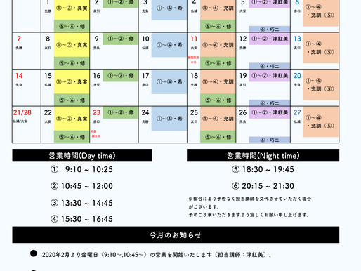 BB教室生駒南店:2月営業日
