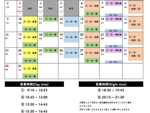 BB教室生駒南店:5月営業日