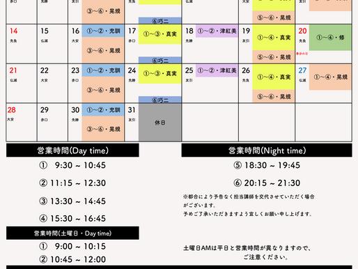 BB教室王寺駅前店:3月営業日