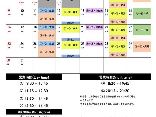 BB教室王寺駅前店:5月営業日