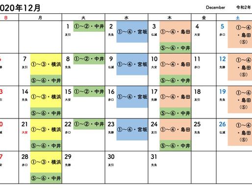 BB教室生駒南店:12月営業日