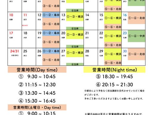 BB教室王寺駅前店:1月営業日