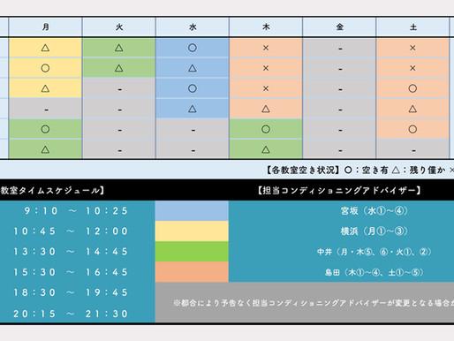 BB教室生駒南店:教室空き状況(2020年10月1日現在)