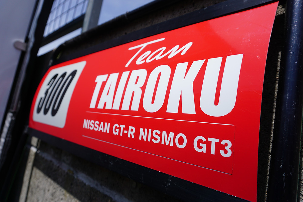 TAIROKU Racing with B-Max Engineering サインボード