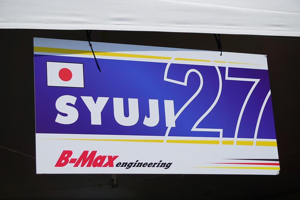 B-Max engineeringのSYUJI選手のネームボード
