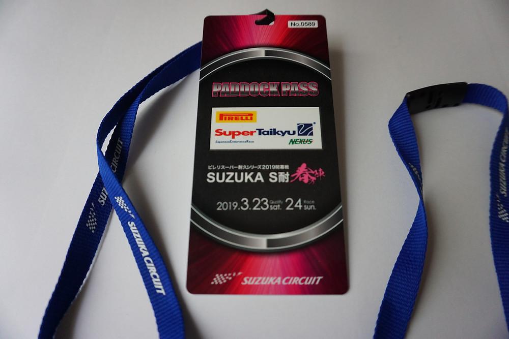 2019年 スーパー耐久 開幕戦 パドックパス