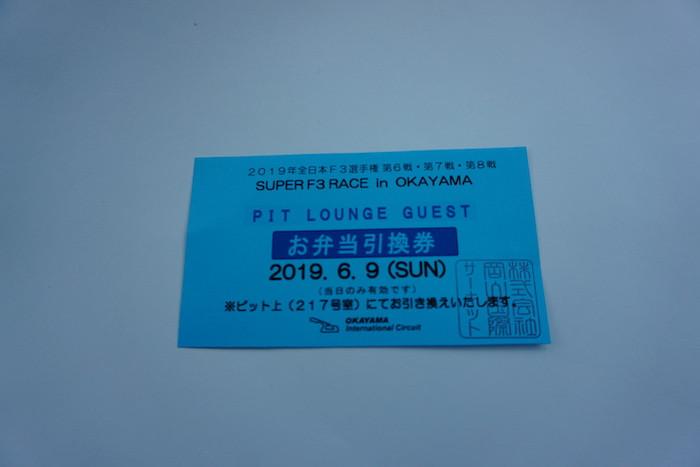 岡山国際サーキット ピットラウンジ