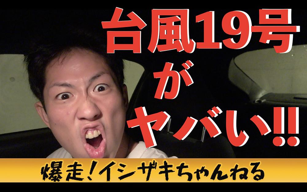 【動画紹介】台風19号の嵐の中をスポーツカーで走ってみたら〇〇が凄かった!!