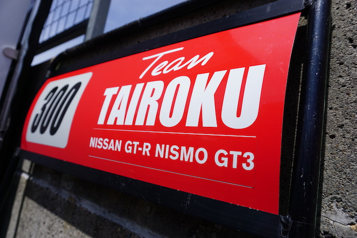 TAIROKU Racing with B-Max Engineeringのサインボード