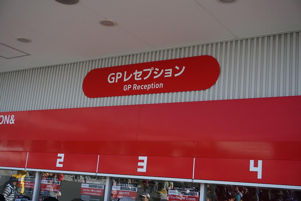 GPレセプション/鈴鹿サーキット