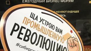 «Правда жизни» на мероприятии Сибирский трамплин 2019»