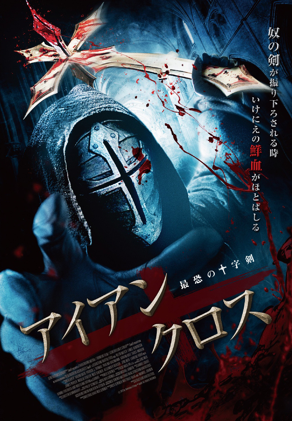 Sin_Reaper_Japan_poster.jpg