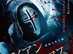 """""""Sin Reaper 3D"""" to be released in Japan"""