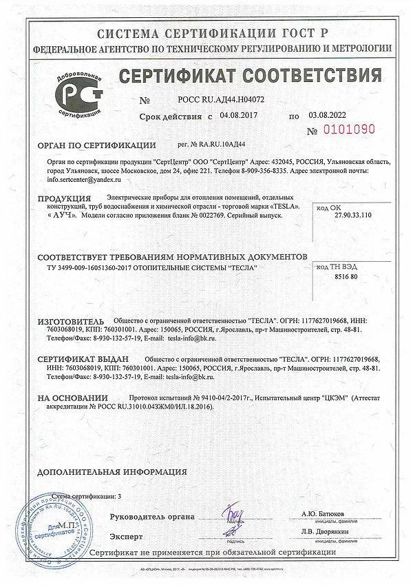 Сертификат2022.webp