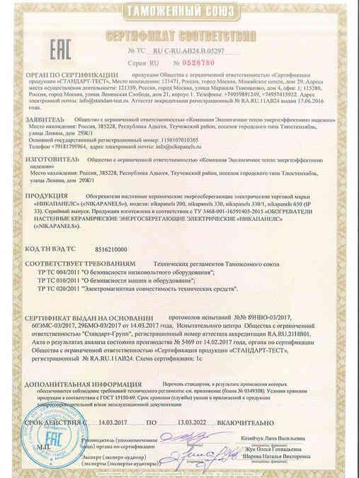сертификат соответствия керамический обогреватель