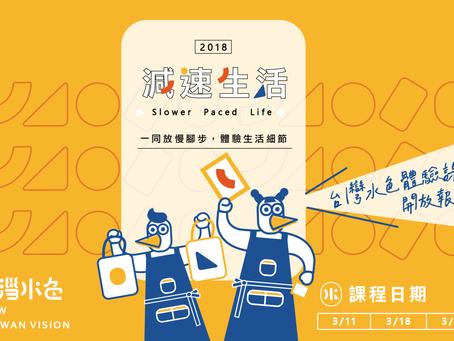 減速生活|台灣水色手作體驗課程