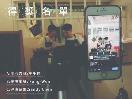 抽獎名單 |台灣水色 New Taiwan Vision
