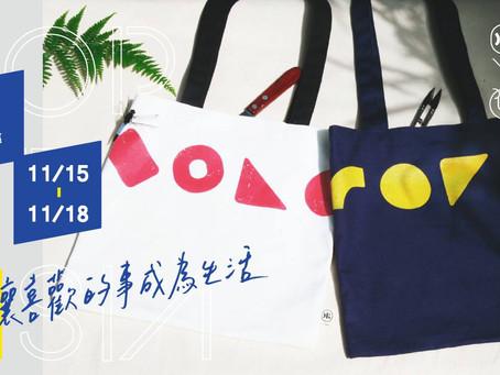 2018 Pop Up Asia 亞洲手創展 x 台灣水色【聯名提袋.親手作】