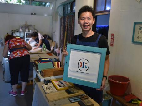 老式針車縫紉出台灣最美的顏色—吳界