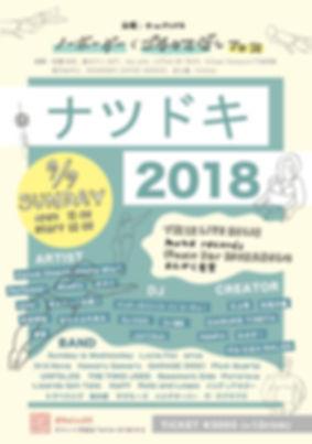 ナツドキ2018_フライヤーa5.jpg