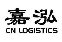 CN Logistics International Holdings Limited
