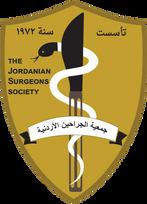 الاجتماع السنوي العادي لجمعية الجراحين الأردنية