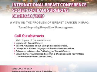 مؤتمر جمعية الجراحين العراقيين حول موضوع أورام الثدي