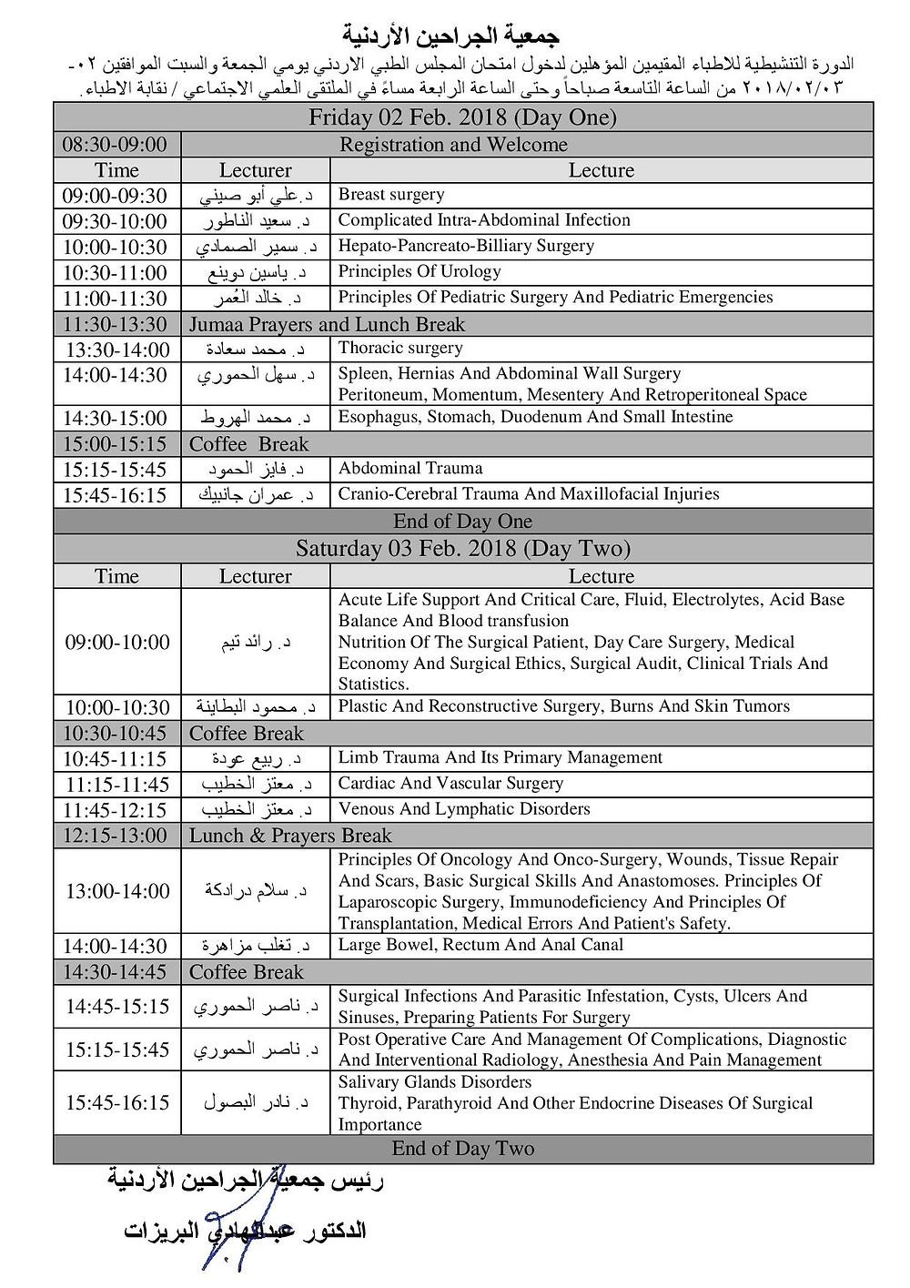 برنامج الدورة التنشيطية للأطباء المقيمين