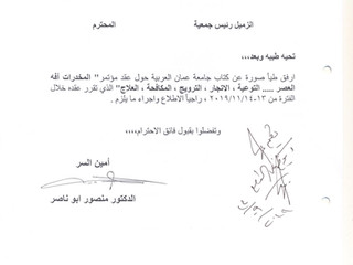 """كتاب جامعة عمان العربية حول عقد مؤتمر """"المخدرات آفة العصر... التوعية، الانجاز، الترويج، المكافح"""