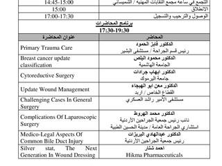 نشاط علمي اجتماعي في محافظة أربد