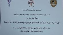 تذكير بموعد المؤتمر السابع والأربعون لجمعية الجراحين الأردنية
