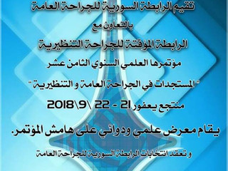 المؤتمر العلمي السنوي الثامن عشر للرابطة السورية للجراحة العامة