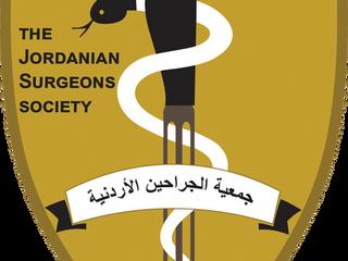 الاجتماع العادي الأول لجمعية الجراحين الأردنية