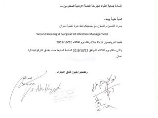 ندوة علمية بالتعاون مع جمعية الجراحين الأردنية