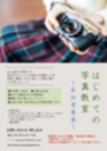 初心者向け写真教室 石川県 金沢 写真教室 セミナー カメラ 一眼レフ ミラーレス