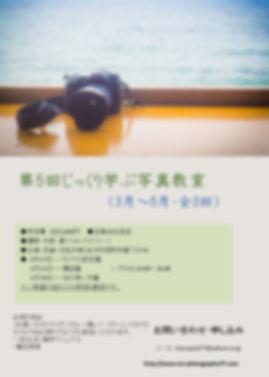 石川県 金沢 写真教室 セミナー カメラ 一眼レフ ミラーレス