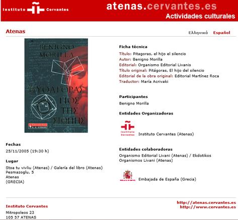 Presentación de Pitágoras en el Instituto Cervantes de Atenas