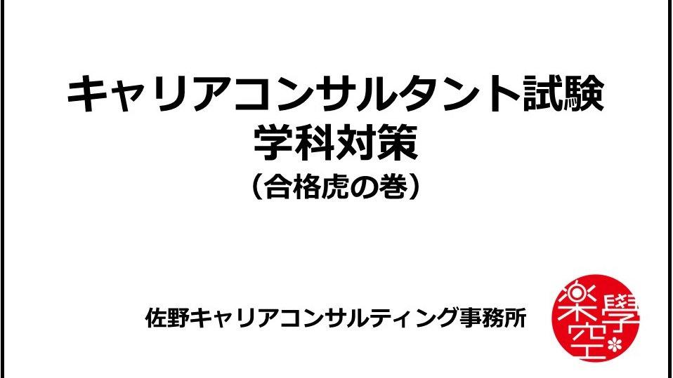 【学科】第15回キャリアコンサルタント学科試験対策(通信講座)