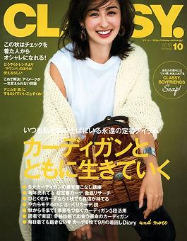 classy_2018.8.28cover.JPG