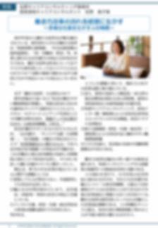 PHP広島vol13_05月20190515_page006.jpg