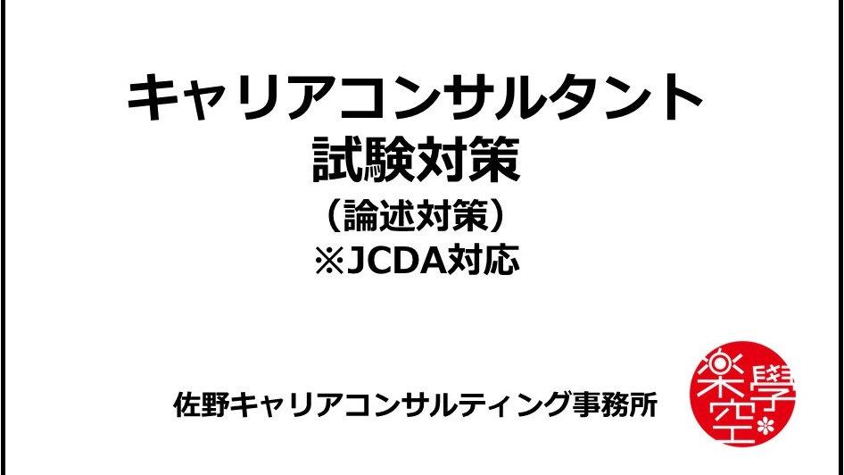【論述】第15回キャリアコンサルタント実技試験対策(通信講座)