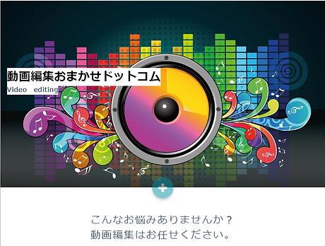 動画編集おまかせドットコムトップカラフル.png